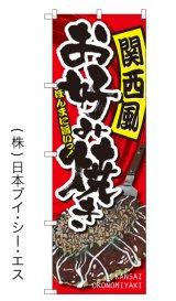 【関西風 お好み焼き】のぼり旗