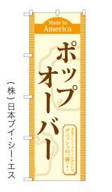 【ポップオーバー】のぼり旗