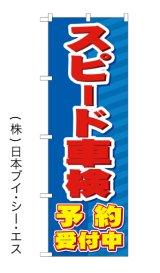 【スピード車検】特価のぼり旗