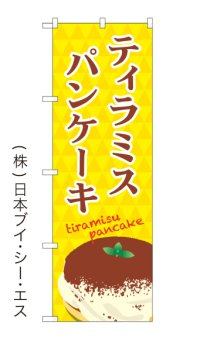 【ティラミス パンケーキ】のぼり旗
