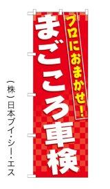 【まごころ車検】特価のぼり旗