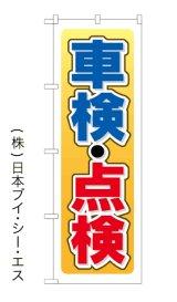 【車検・点検】特価のぼり旗