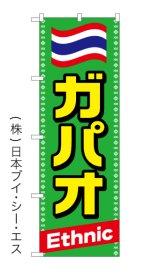【ガパオ】のぼり旗