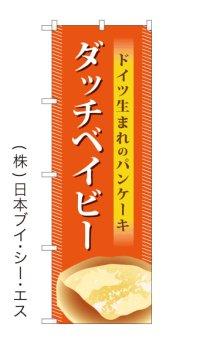 【ダッチベイビー】のぼり旗