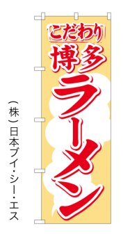 【こだわり 博多ラーメン】のぼり旗