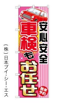 【車検】特価のぼり旗