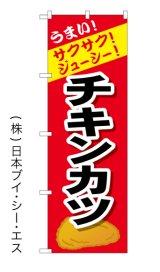 【チキンカツ】のぼり旗