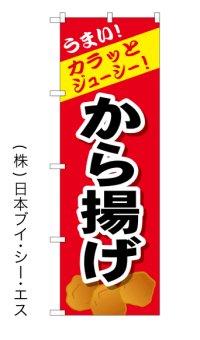 【から揚げ】のぼり旗