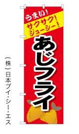 【あじフライ】のぼり旗