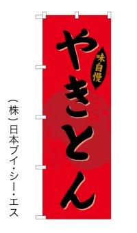 【やきとん】のぼり旗
