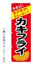 【カキフライ】のぼり旗