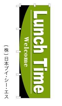 【ランチタイム】のぼり旗