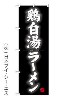 【鶏白湯ラーメン】のぼり旗