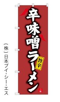 【辛味噌ラーメン】のぼり旗