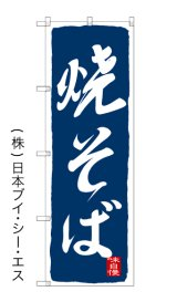 【焼そば】のぼり旗