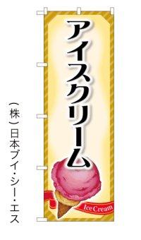 【アイスクリーム】のぼり旗