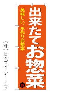 【出来たて お惣菜】のぼり旗