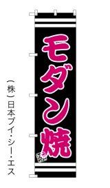【モダン焼】のぼり旗