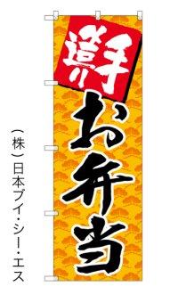 【手造り お弁当】のぼり旗