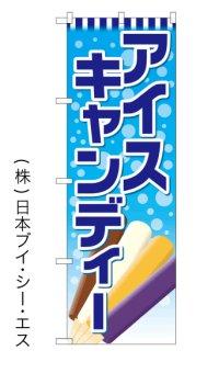 【アイスキャンディー】のぼり旗