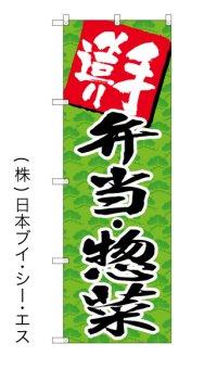 【手造り 弁当・惣菜】のぼり旗