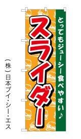 【スライダー】のぼり旗
