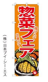 【惣菜フェア】のぼり旗
