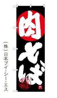 北海道名物【肉そば】のぼり旗