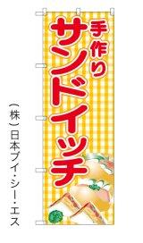 【手作り サンドイッチ】のぼり旗