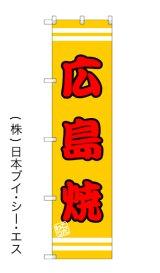 【広島焼】のぼり旗