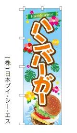 【ハンバーガー】のぼり旗