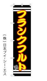 【フランクフルト】のぼり旗