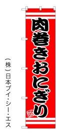 【肉巻きおにぎり】のぼり旗