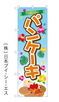 【パンケーキ】のぼり旗