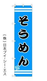 【そうめん】のぼり旗