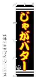 【じゃがバター】のぼり旗