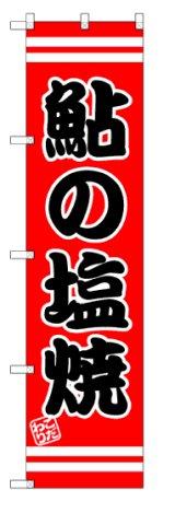 【鮎の塩焼】のぼり旗