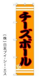 【チーズボール】のぼり旗