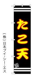 【たこ天】のぼり旗