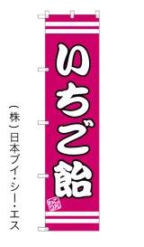 【いちご飴】のぼり旗