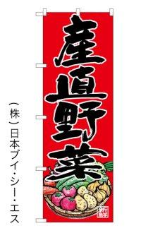 【産直野菜】のぼり旗