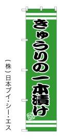 【きゅうりの一本漬け】のぼり旗