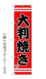 【大判焼き】のぼり旗