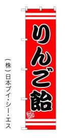 【りんご飴】のぼり旗