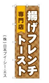 【揚げフレンチトースト専門店】のぼり旗