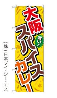 【大阪スパイスカレー】のぼり旗