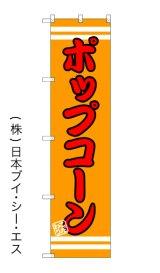 【ポップコーン】のぼり旗