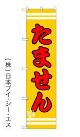【たません】のぼり旗
