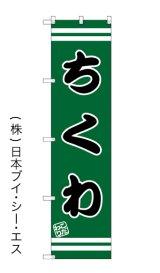 【ちくわ】のぼり旗