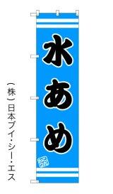【水あめ】のぼり旗